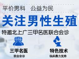 芜湖正规男科医院介绍